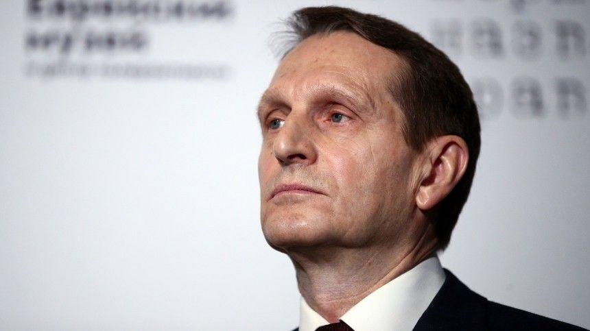 Сергей Нарышкин заявил о прямой связи оппозиции с…
