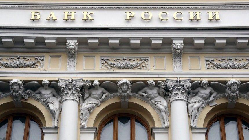 Центробанк сохранил ключевую ставку на уровне 4,25%…