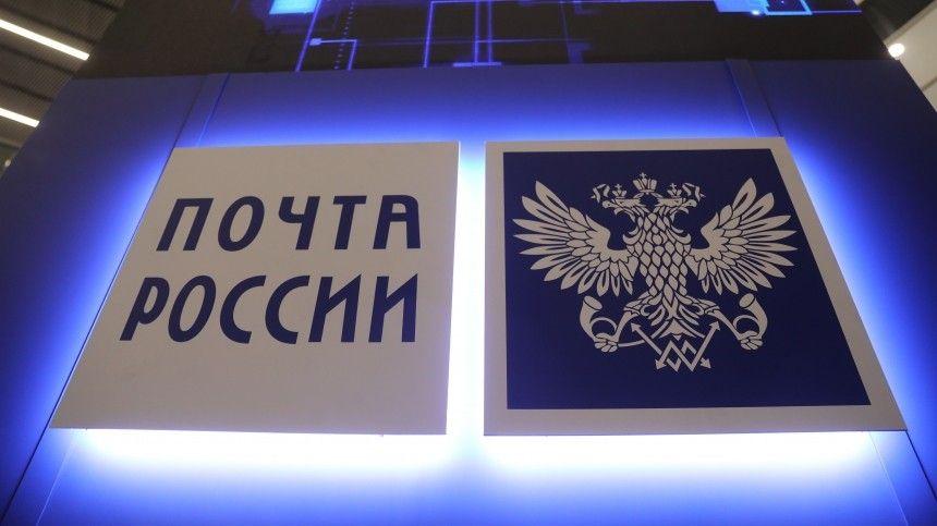 Почта России  может заняться доставкой лекарств, включая тех, что по…