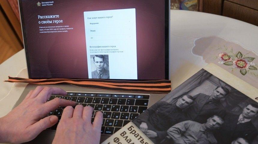 Дело завели на жителя Тамбова за фото Гитлера на сайте  Бессмертного полка…