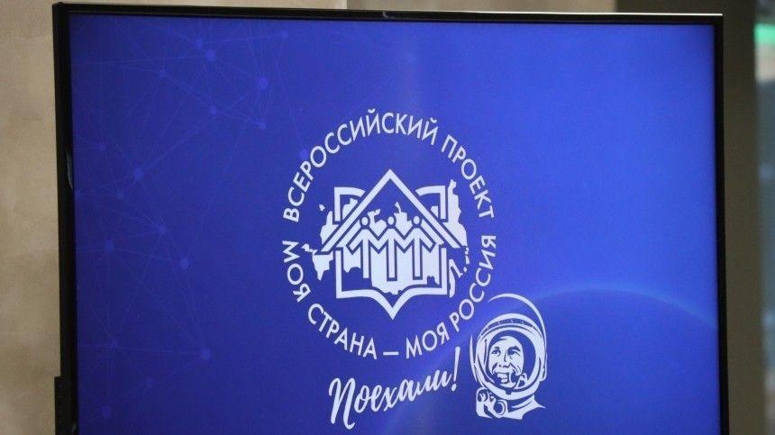 Новый сезон студенческого конкурса  Моя страна  моя Россия  стартовал в…