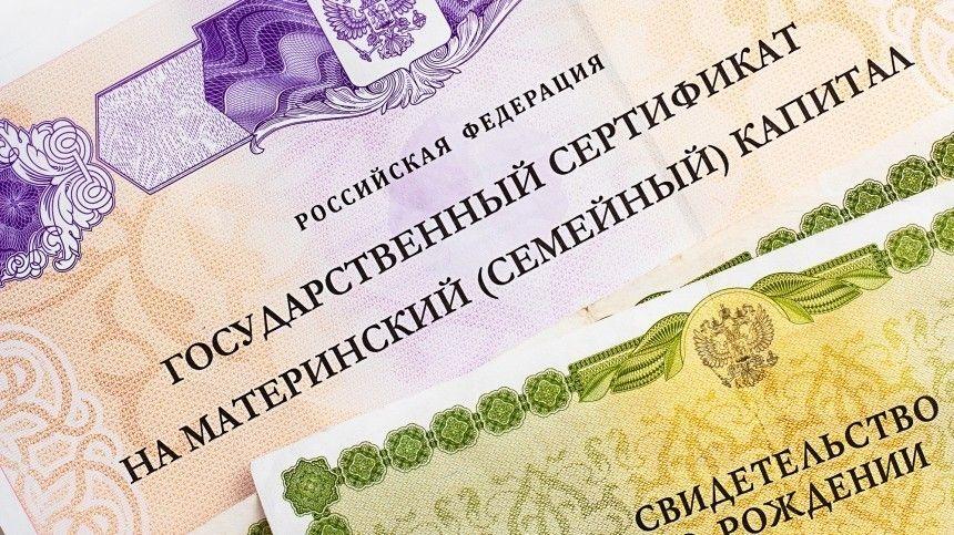 Процедуру использования маткапитала в России…