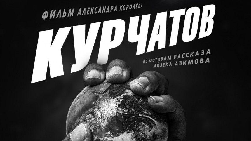 Фильм сальтернативной биографией Игоря Курчатова покажут вкинотеатрах.