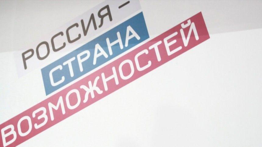Всероссийский конкурс Моя страна  моя Россия представили на пяти континентах