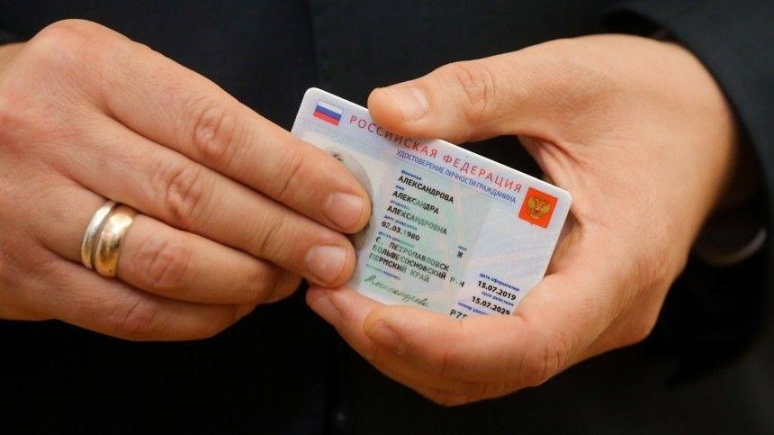 В МВД разъяснили правила выдачи россиянам электронных паспортов