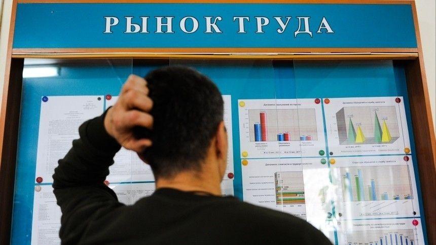 Всего встране зарегистрировано 4,3 миллиона человек, ищущих работу.