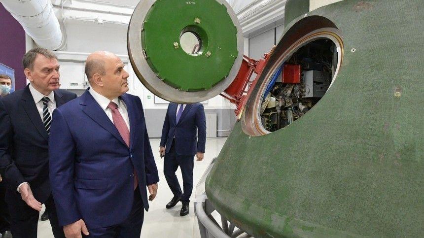 Глава правительства вДень космонавтики посетил Московский авиационный институт.