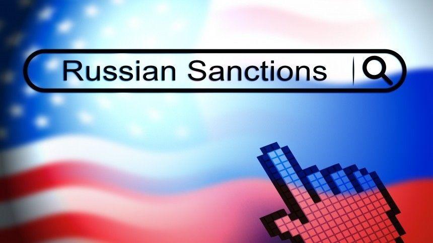 15апреля Вашингтон ввел новые ограничения для России.