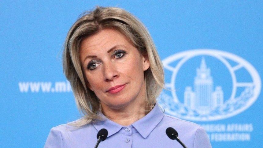 В МИД РФ рассказали, кто попал в список недружественных государств