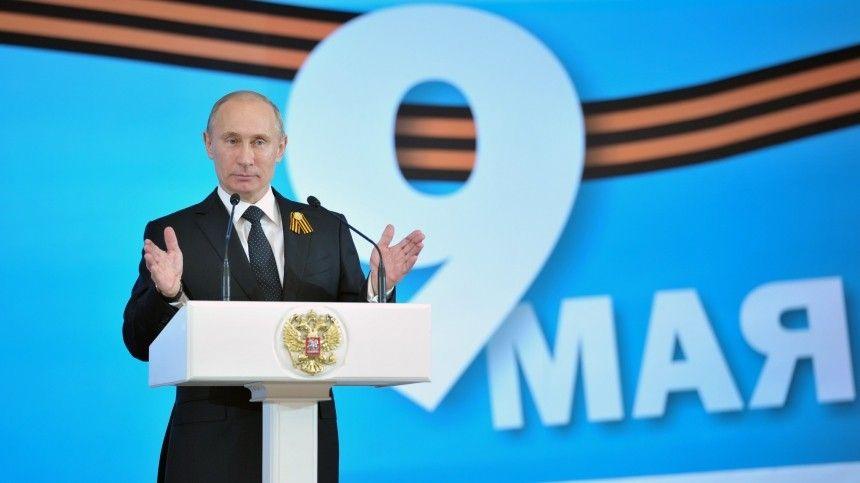 Российский лидер призвал кнедопущению фальсификации истории.