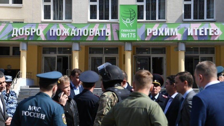 Встолице Татарстана при нападении научебное заведение погибли девять человек, еще 21 получили ранения различной степени тяжести. Большинство изних— дети.