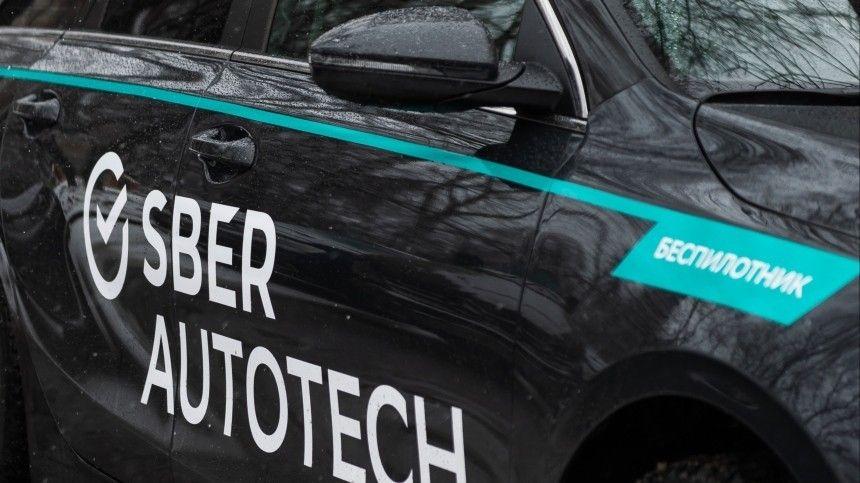 Компания SberAutoTech уже представила прототип будущего транспортного средства.