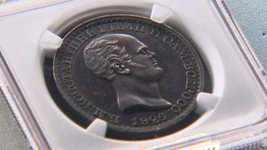 ВXIX веке было отчеканено всего девять экземпляров монеты.