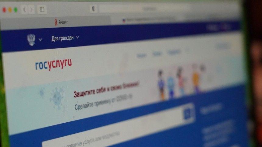 Россияне смогут получать соцвыплаты через портал госуслуг