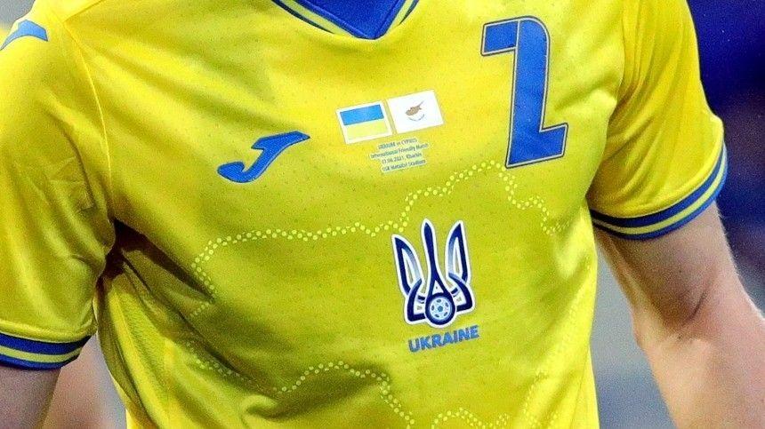 Союз европейских футбольных ассоциаций разрешил оставить очертания Незалежной сКрымом нафутболках, нонадписей коснулась «цензура».