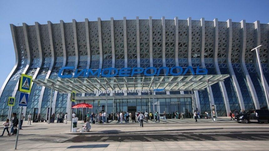 Навстречу рекордам! Аэропорта Симферополя принял более трех миллионов пассажиров с начала года