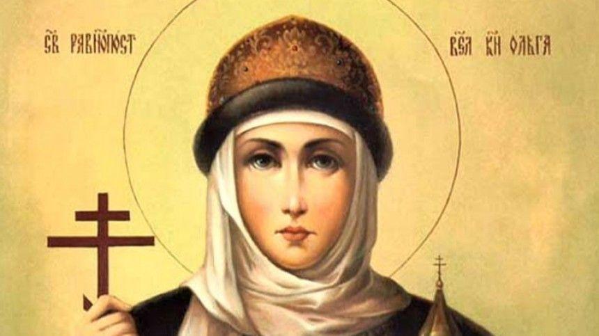 Православная церковь чтит память княгини, стоявшей воглаве Киевской Руси.