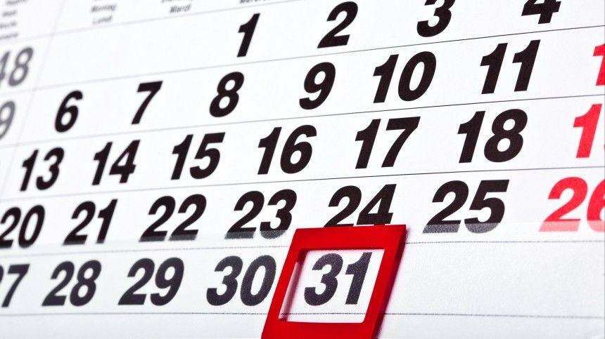 Правительство утвердило новый производственный календарь.