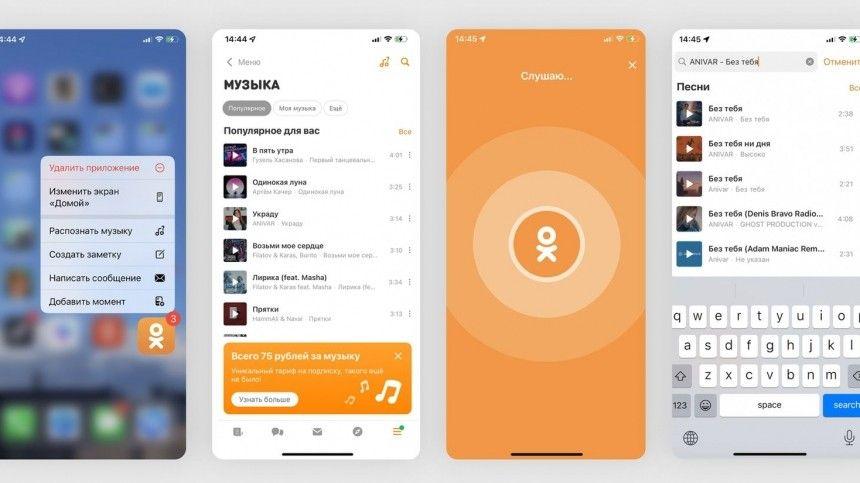 Новая функция доступна для пользователей мобильного приложения соцсети наiOS 15.