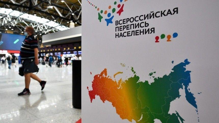 В России стартовала общенациональная перепись населения