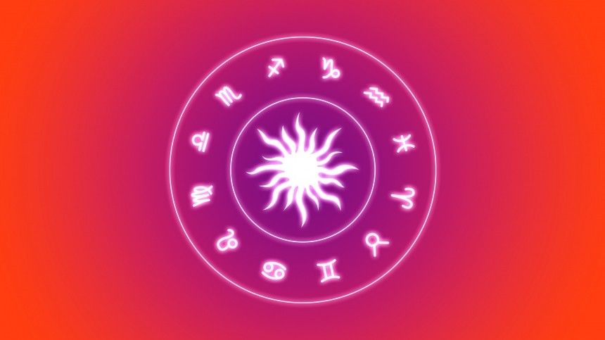 Гороскоп на сегодня, 17 октября, для всех знаков зодиака