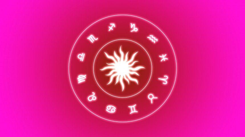 Гороскоп на сегодня, 21 октября, для всех знаков зодиака