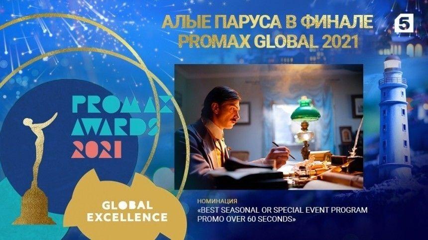 Проект Пятого канала— проморолик «Алые паруса. Александр Грин» вошел вшорт-лист международного конкурса вобласти промоушена, дизайна имаркетинга.